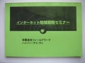 インターネット地域戦略セミナー【基礎編】テキスト
