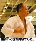 斎藤英之氏・提案内容に満足