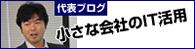 ハイパーIT和田の活動記録